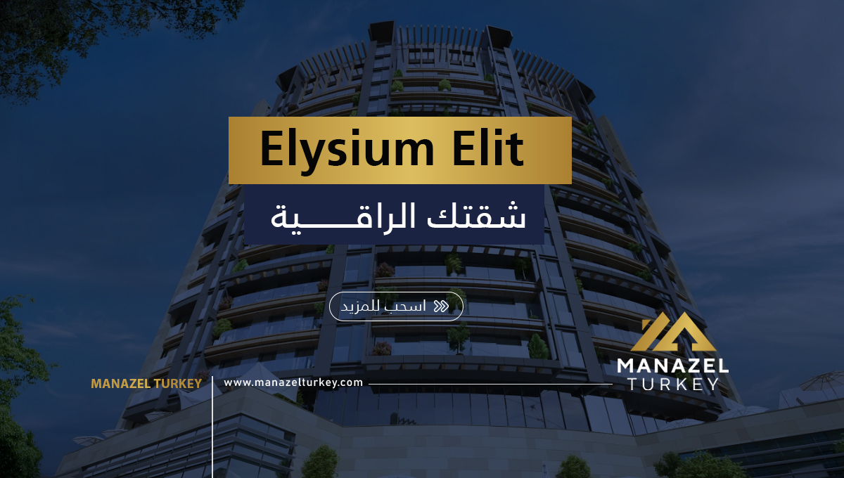Elysium Elit