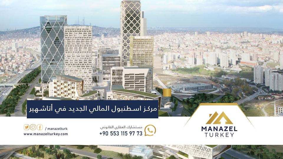 مركز اسطنبول المالي العالمي