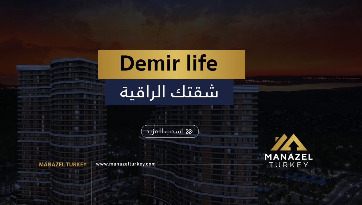 Demir Life