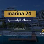 Marina 24