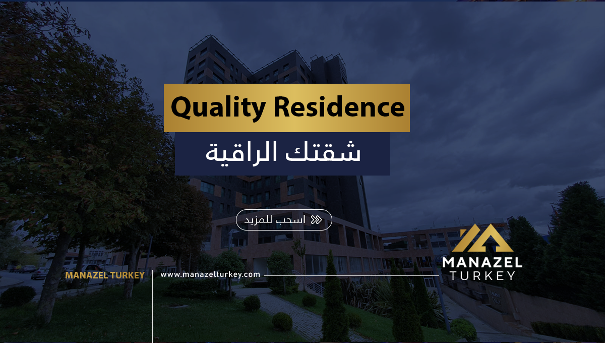 Quality Residence
