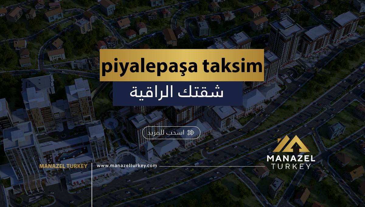 Piyalepaşa İstanbul | مشروع بيالي باشا تقسيم